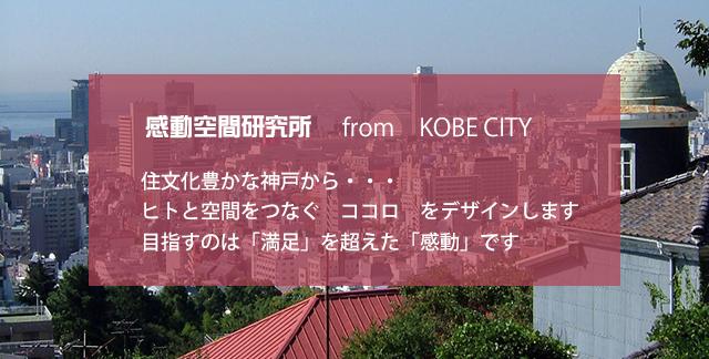 住文化豊かな神戸からヒトと空間をつなぐココロをデザインします目指すのは「満足」を超えた「感動」です